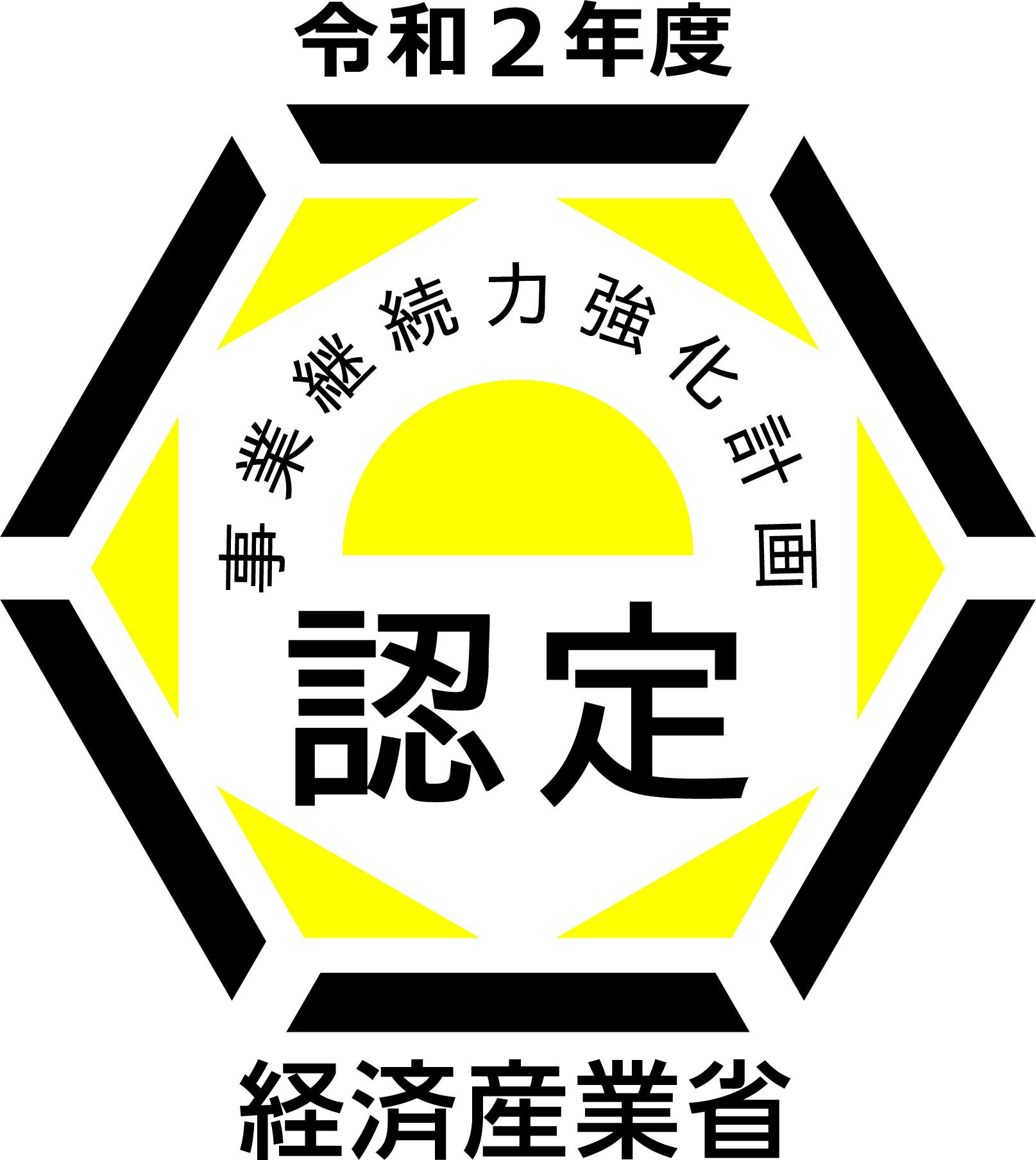 この画像には alt 属性が指定されておらず、ファイル名は nintei_logo-1.jpg です